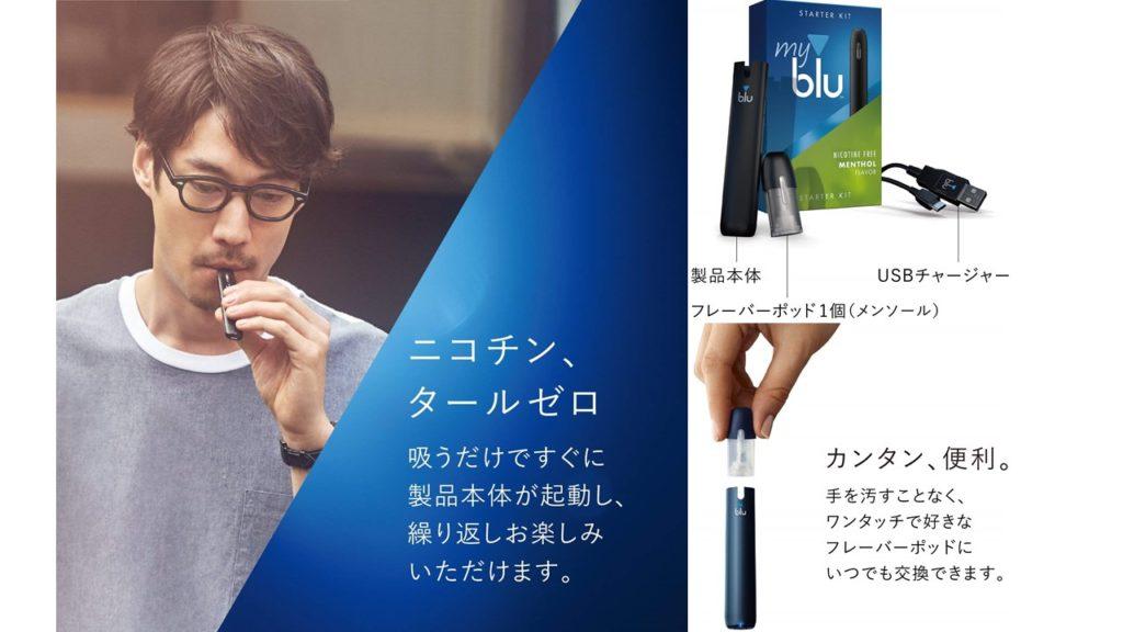 myblue(マイブルー)