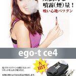 テクニカルMODJoye eGo-T Starter kitの商品写真3枚目