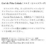 リキッドCoe de Pina Colada(小江戸ピニャコラーダ)の商品写真3枚目