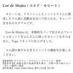 リキッドCoe de Mojito(小江戸モヒート)の商品写真3枚目