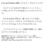 リキッドCoe de Kahlua Milk(小江戸カルアミルク)の商品写真3枚目