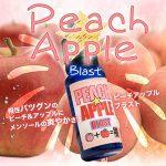 リキッドPEACH APPLE BLAST(ピーチアップルブラスト)の商品写真3枚目