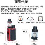 テクニカルMODSWAG 80W Mod Kitの商品写真4枚目
