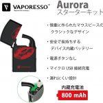 テクニカルMODAurora Vape(オーロラベイプ)Starter kitの商品写真4枚目