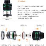 テクニカルMODTyphon Revvo Kit(タイフーン レヴォ キット)の商品写真5枚目