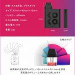 テクニカルMODCaliburn KOKO Portable System Kitの商品写真4枚目