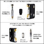テクニカルMODPlato Starter kitの商品写真6枚目