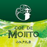 リキッドCoe de Mojito(小江戸モヒート)の商品写真6枚目