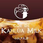 リキッドCoe de Kahlua Milk(小江戸カルアミルク)の商品写真6枚目
