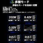 テクニカルMODSpeeder 200W Kit(スピーダー キット)の商品写真8枚目