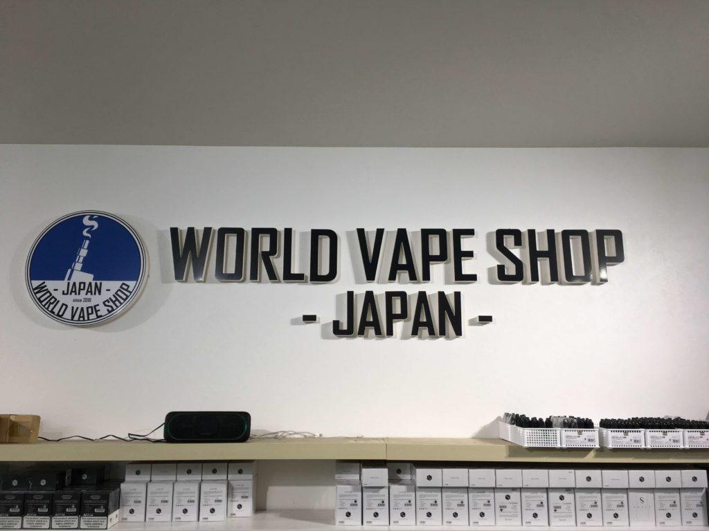 WORLD VAPE SHOP JAPAN (ワールド ベイプ ショップ ジャパン)錦糸町 本店
