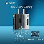 テクニカルMODeGrip OLED-CL Starter kitの商品写真1枚目