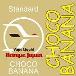 スイーツ系CHOCO BANANA(チョコバナナ)の商品写真1枚目