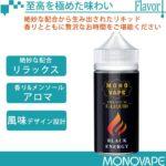 メンソール・ミント系ブラック エナジードリンク メンソール MONOVAPEの商品写真3枚目