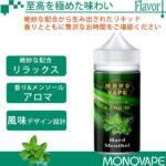 メンソール・ミント系メンソール ハード MONOVAPEの商品写真3枚目