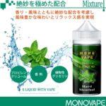 メンソール・ミント系メンソール ハード MONOVAPEの商品写真4枚目