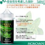 メンソール・ミント系メンソール ハード MONOVAPEの商品写真5枚目