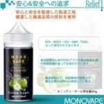 メンソール・ミント系グリーンアップル メンソール MONOVAPEの商品写真6枚目