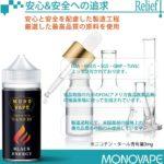 メンソール・ミント系ブラック エナジードリンク メンソール MONOVAPEの商品写真7枚目