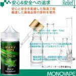 メンソール・ミント系メンソール ハード MONOVAPEの商品写真7枚目